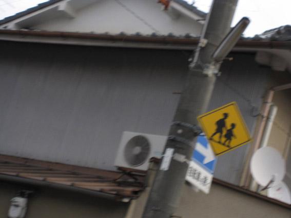 民家に電柱に通学路標識黄色い